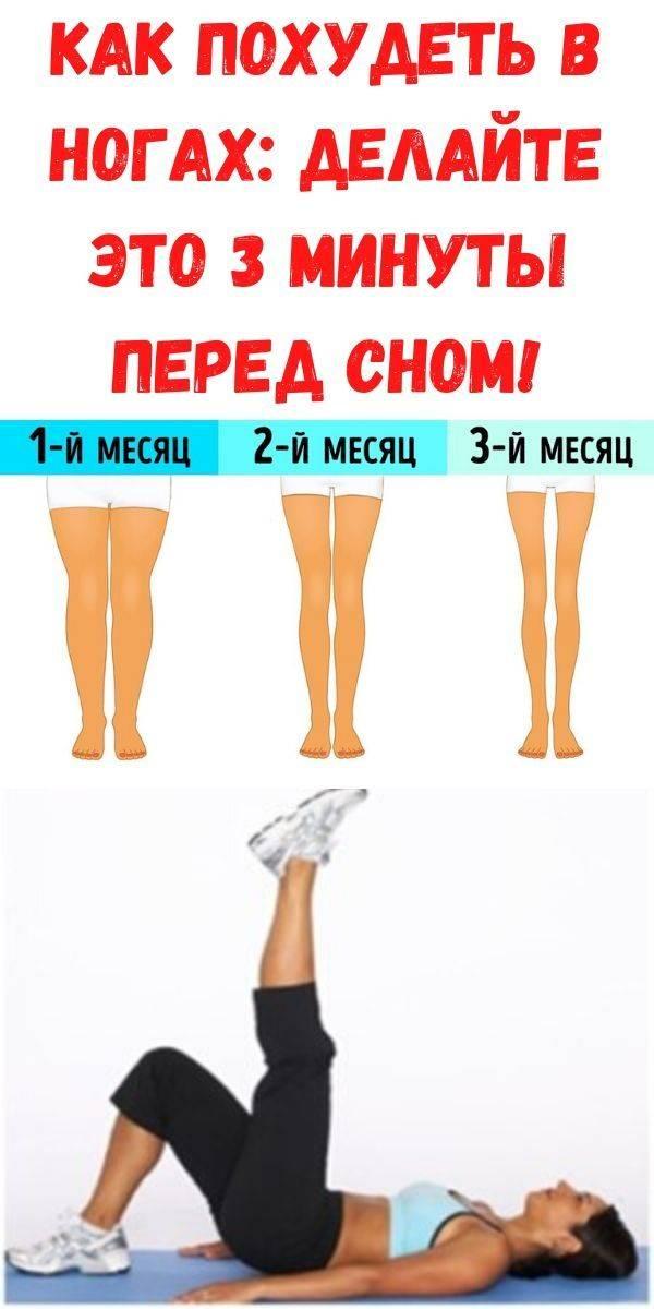 Как быстро похудеть в ногах и бедрах: отличные советы, которые