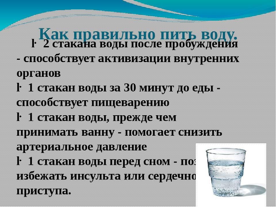 Ценные рекомендации, как правильно пить воду в течение дня