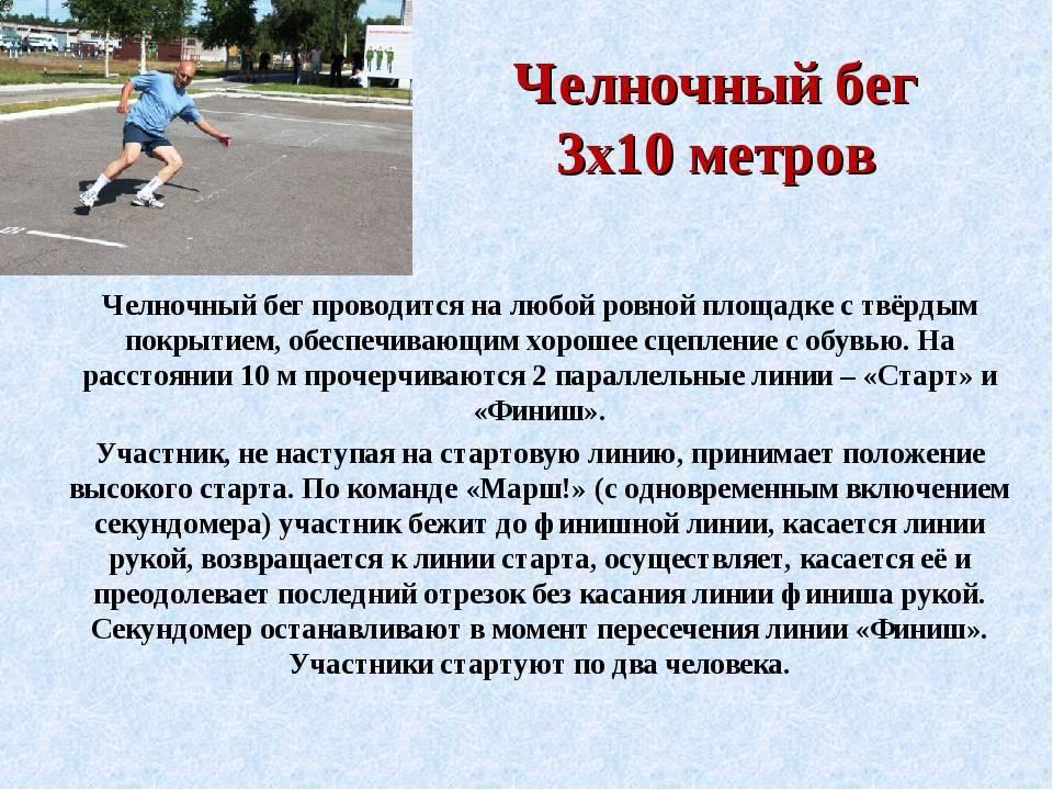 Особенности челночного бега 3х10: основные правила, техника выполнения, польза тренировки