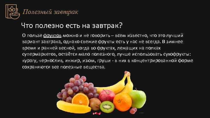 Полезные фрукты для похудения: список | компетентно о здоровье на ilive