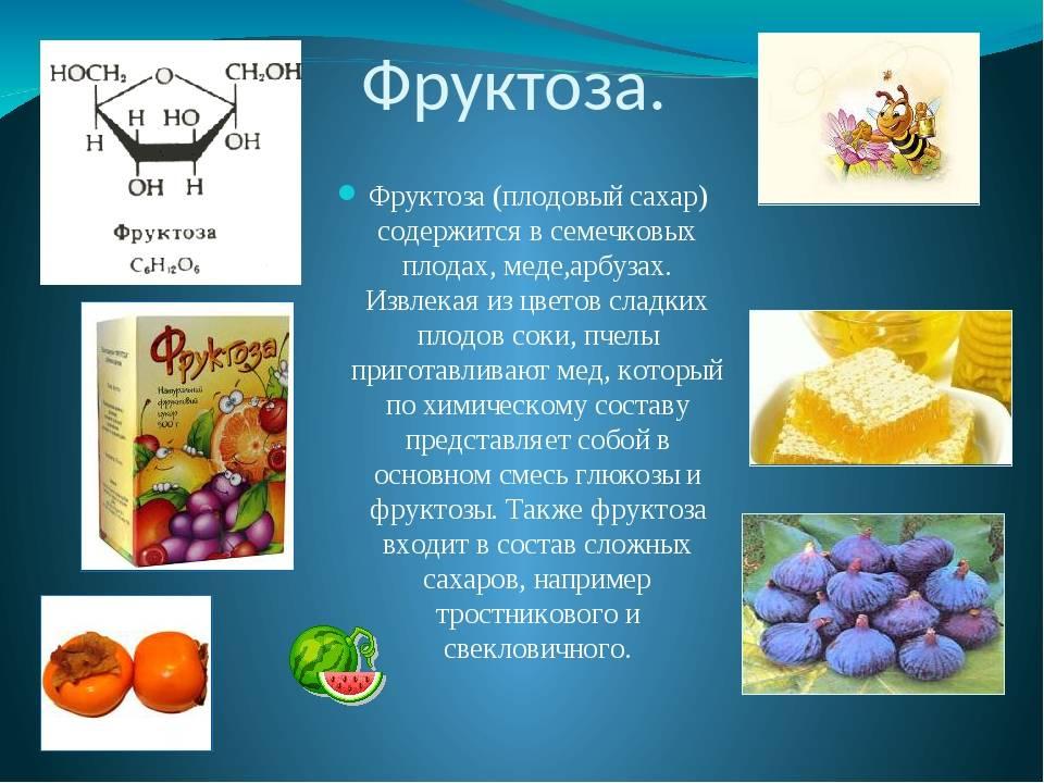 Фруктоза: свойства, польза и вред для организма | food and health