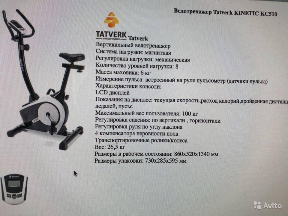 Велотренажеры для дома - какой лучше выбрать для дома