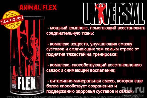 Энимал флекс (animal flex) для суставов: инструкция по применению, состав, как принимать витамины