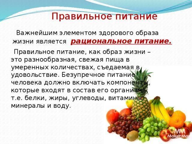 Основные принципы здорового питания / edpro