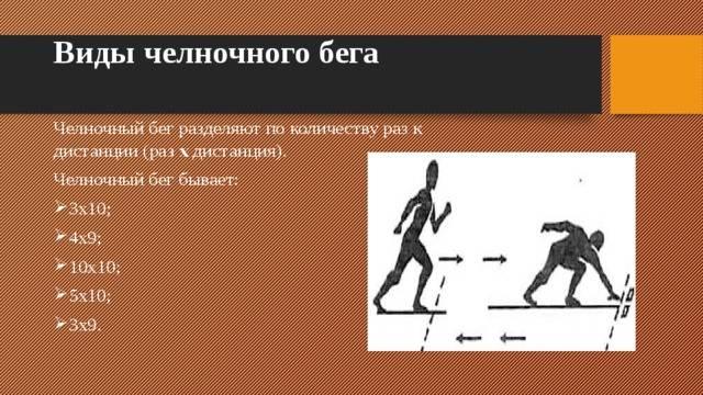 Челночный бег 10х10: нормативы, как правильно бегать дистанцию 10 по 10