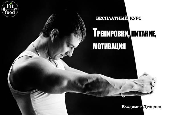 Олег чикин: рост, вес, биография российского спортсмена » форсмен – твой личный тренер: программы тренировок, питание, диеты