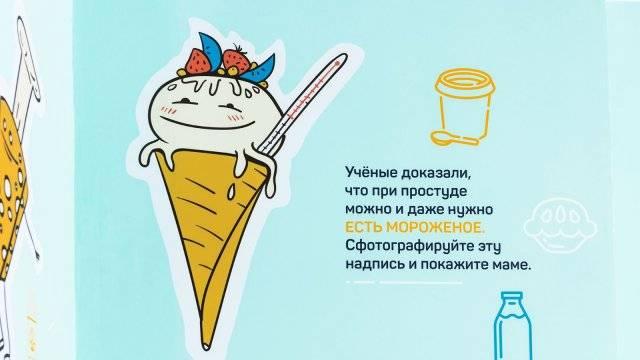 Сладкий холод на кончике языка. 5 причин съесть мороженое