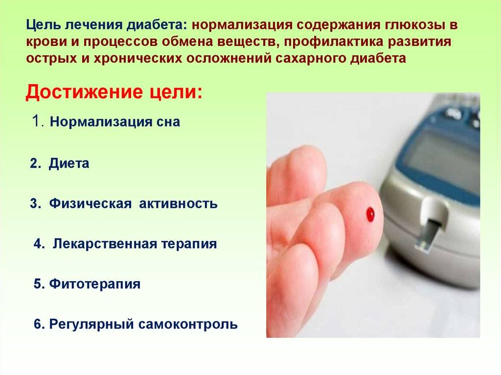 Главное осложнение сахарного диабета – недостаток знаний о нём