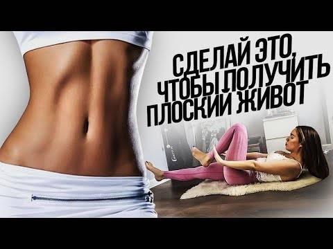 Как сделать плоский живот и тонкую талию в домашних условиях: упражнения и питание для уменьшения талии