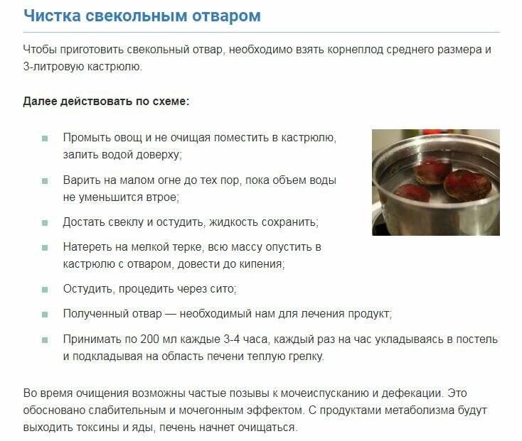 Очищение печени. народные методы лечения и последствия