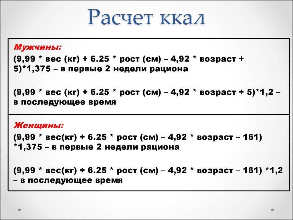 Расчет калорий для похудения: формула. как определить свою норму калорий в день - tony.ru
