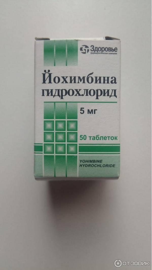 Йохимбина гидрохлорид: описание, инструкция, цена