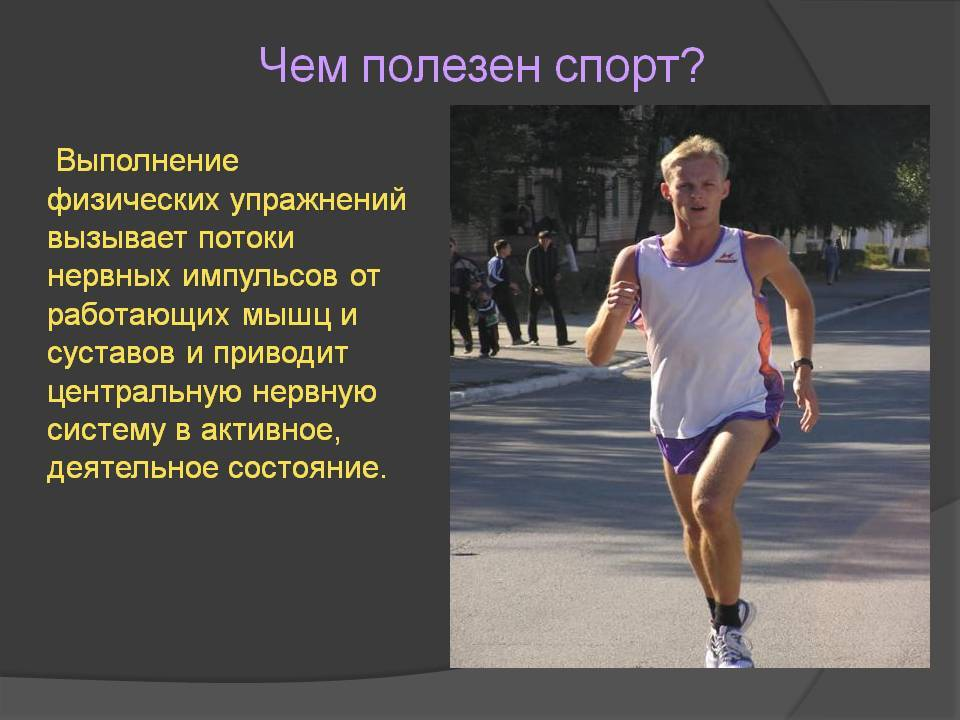 Популярные виды спорта оздоровление