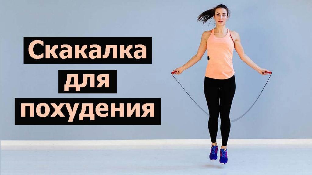 Скакалка для похудения: отзывы, как и сколько нужно прыгать, фото