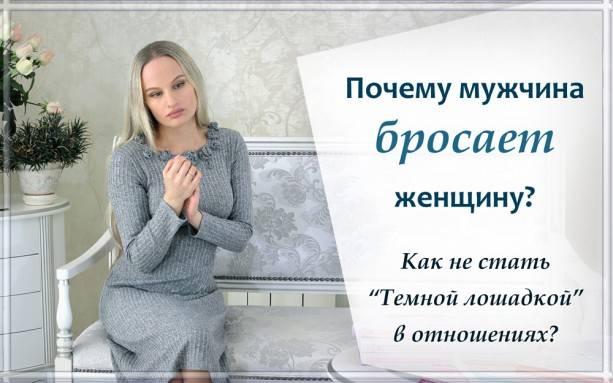 ᐉ почему женщины бросают своих мужчин ‖ почему девушки бросают парней : ❶ методы ❷ советы ❸ инструкции от akloni