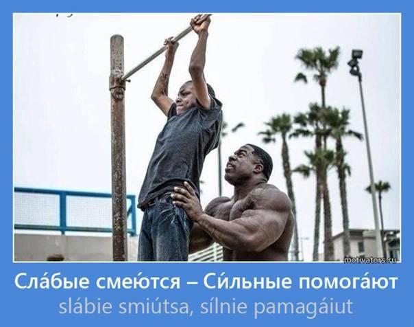 7 вещей, на которые не способна слабая личность   brodude.ru
