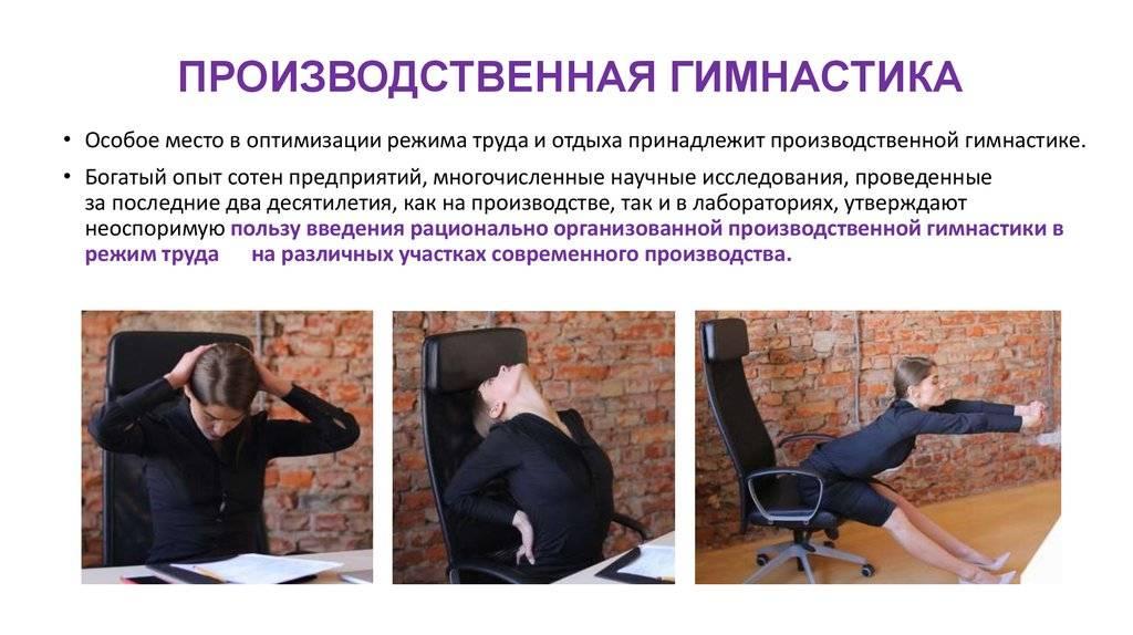 Производственная гимнастика – для чего нужна, цели и польза + комплекс упражнений