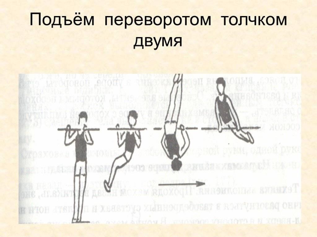Подъем с переворотом: польза и техника выполнения на турнике, какие мышцы работают