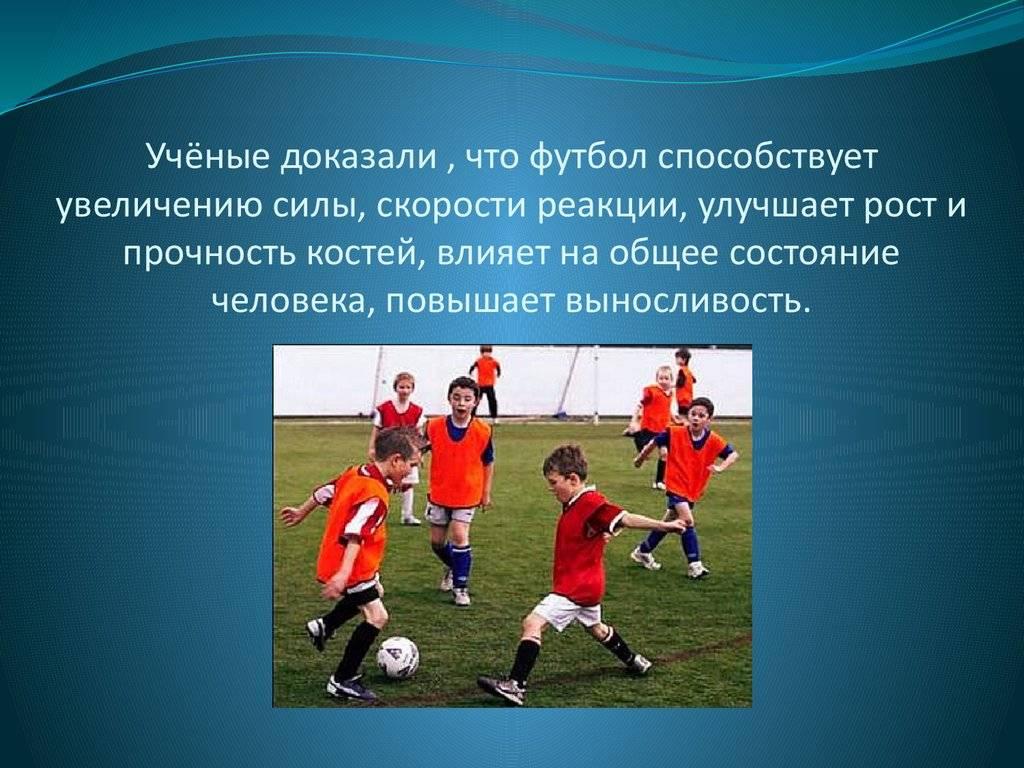 Счет 5:0 в пользу здоровья: как игра в футбол влияет на организм?