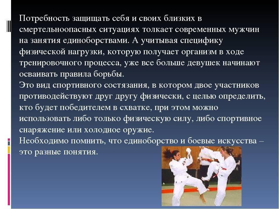 Каким боевым искусством лучше заняться - портал обучения и саморазвития