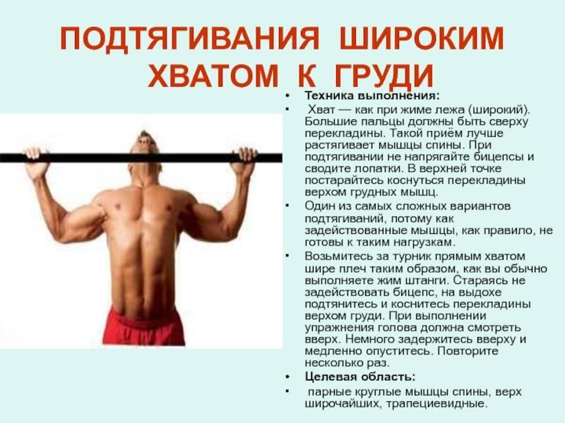 Подтягивания широким хватом: техника выполнения и советы по применению | turnik-men.ru - турник, турникмен, упражнения на турнике