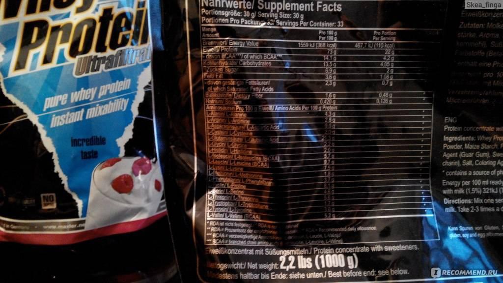 Пробник ultrafiltration whey protein 30 гр (maxler) пакет  купить в москве по низкой цене – магазин спортивного питания pitprofi