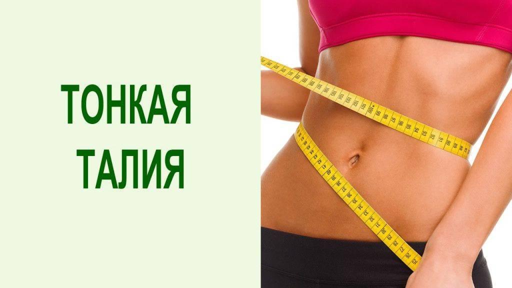 Как сделать талию тонкой и идеальной? упражнения, способы с ценами на процедуры и фитнес!