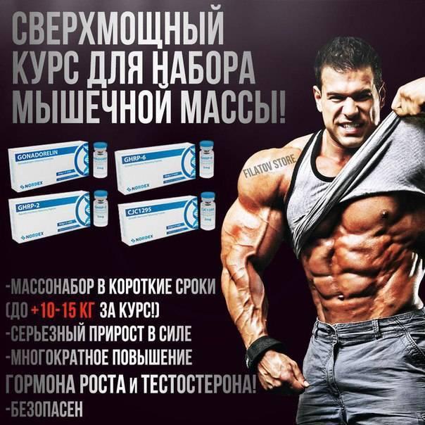 Самые безопасные стероиды для набора мышечной массы: список препаратов для домашнего применения