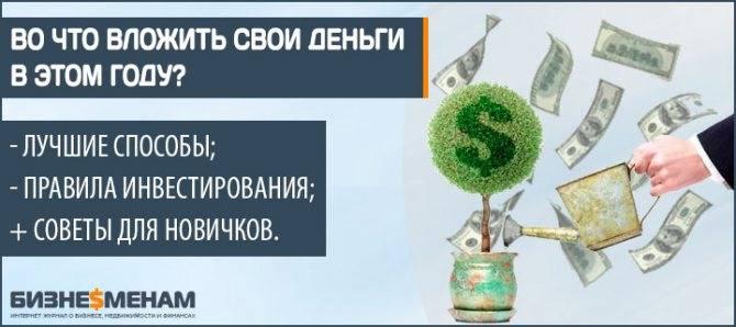 Куда вложить деньги и получить прибыль?