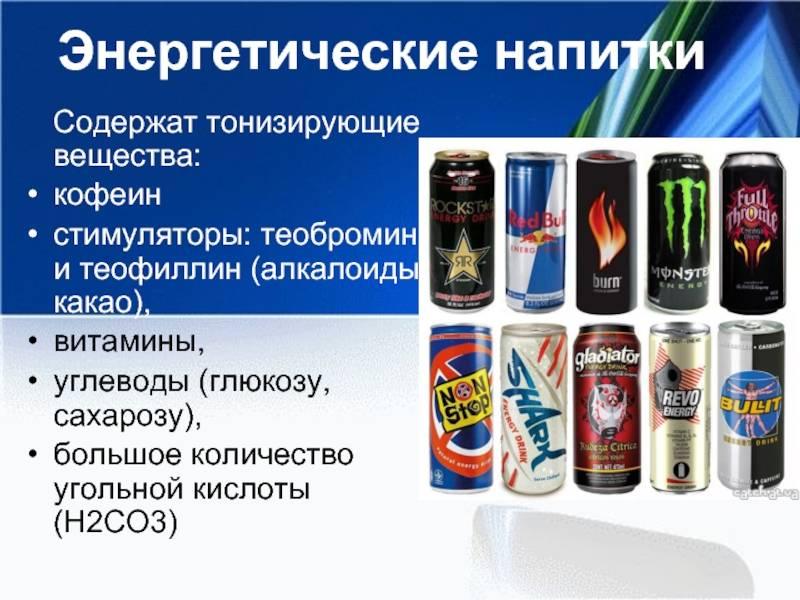 Энергетики в аптеке: обзор, состав, применение, влияние на организм, фото
