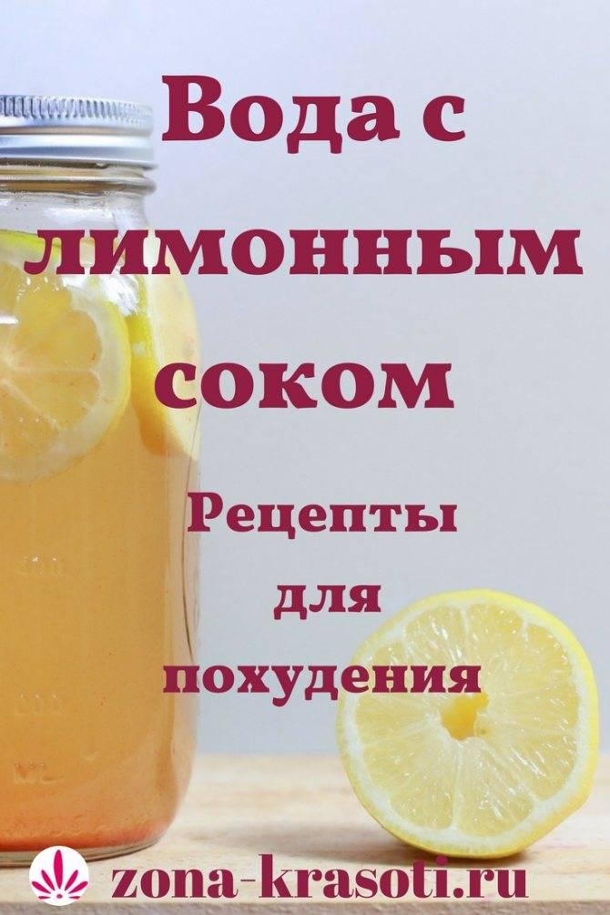 Вода с лимоном для похудения: рецепты, отзывы