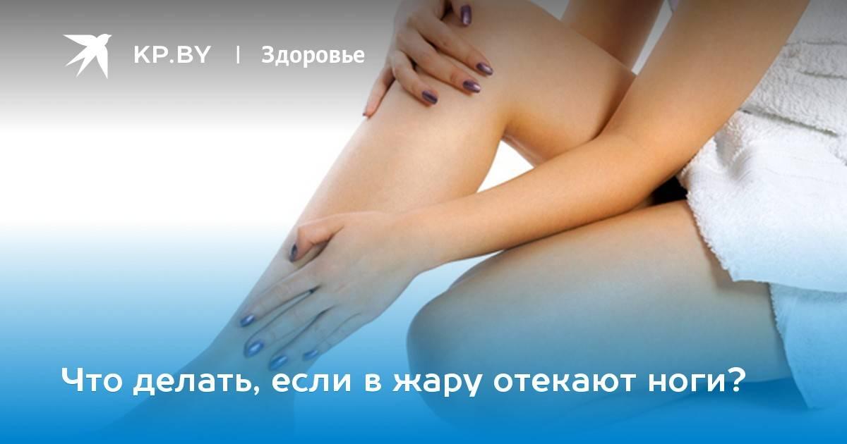 Отеки ног. причины отека ног. лечение отека ног.
