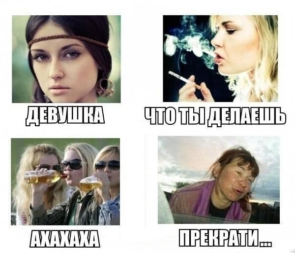 Твоя девушка курит - как заставить ее бросить курить?   мужской блог
