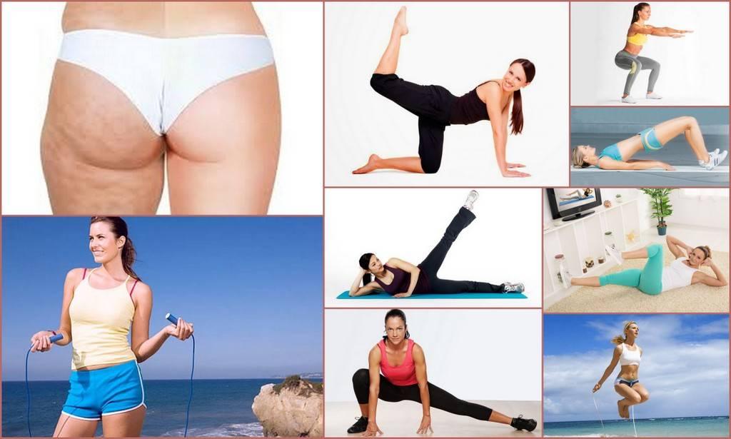 Упражнения от целлюлита на ногах и попе в домашних условиях