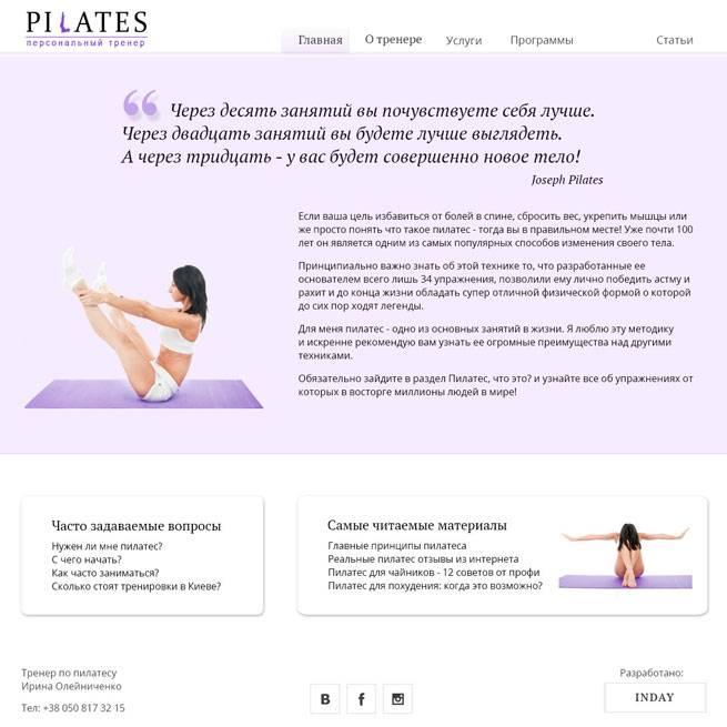 Пилатес: упражнения для стройности, здоровья, красоты