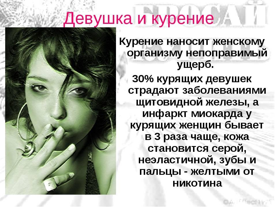 Как девушке бросить курить: виды, разнообразие способов, принятие решения и отзывы бросивших курить