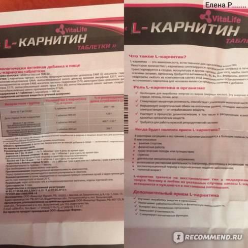 L-карнитин: отзывы врачей и при похудении, цена, как принимать, инструкция по применению - medside.ru