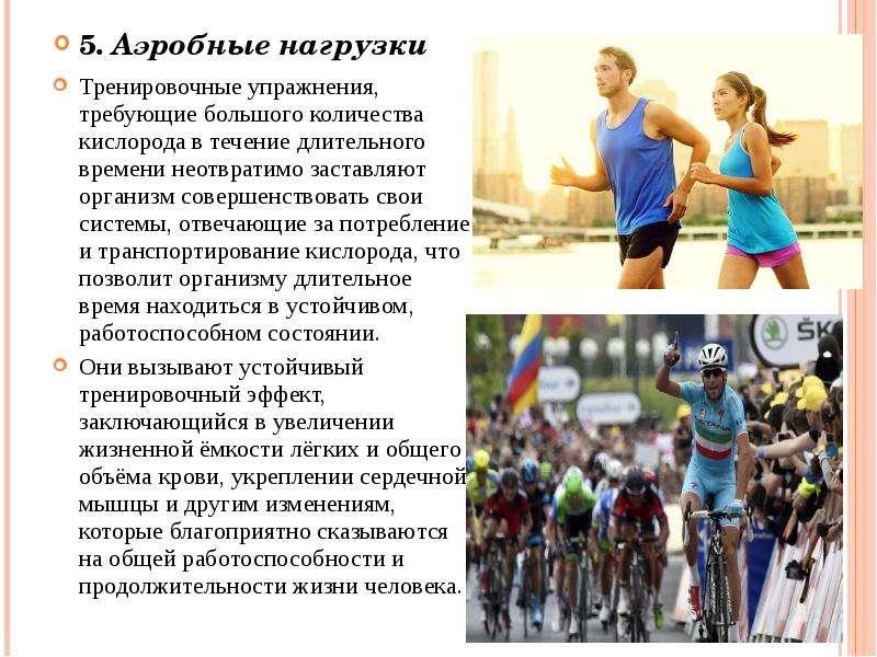 Аэробные упражнения для сжигания жира и выносливости