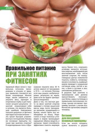 Правильное фитнес-питание для худеющих