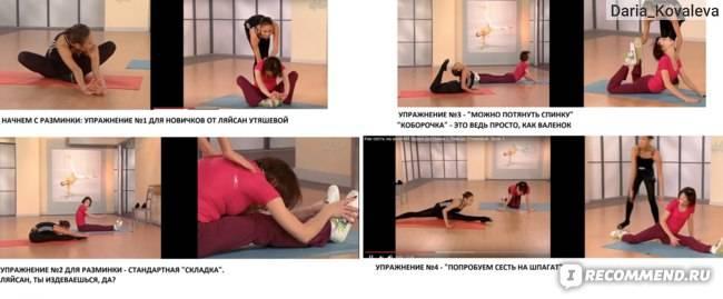 Как сесть на поперечный шпагат: пошаговые видео с эффективными упражнениями на растяжку - все курсы онлайн