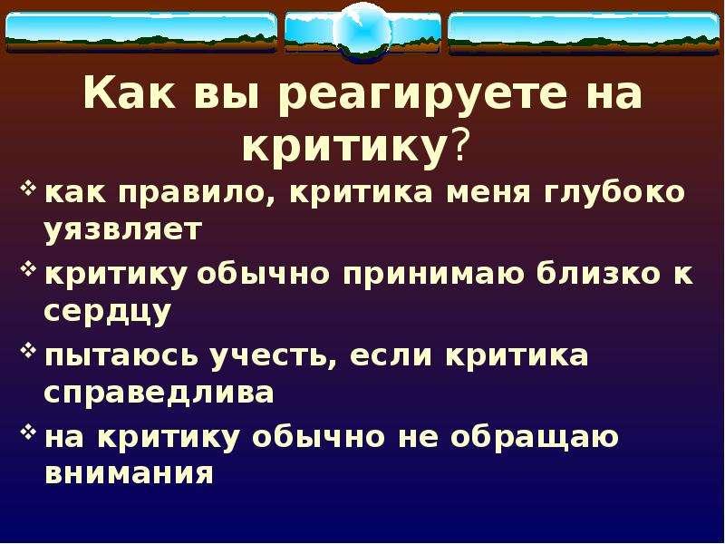 19 советов, как правильно реагировать на критику в свой адрес и не обращать внимания на критикующих вас людей   kadrof.ru