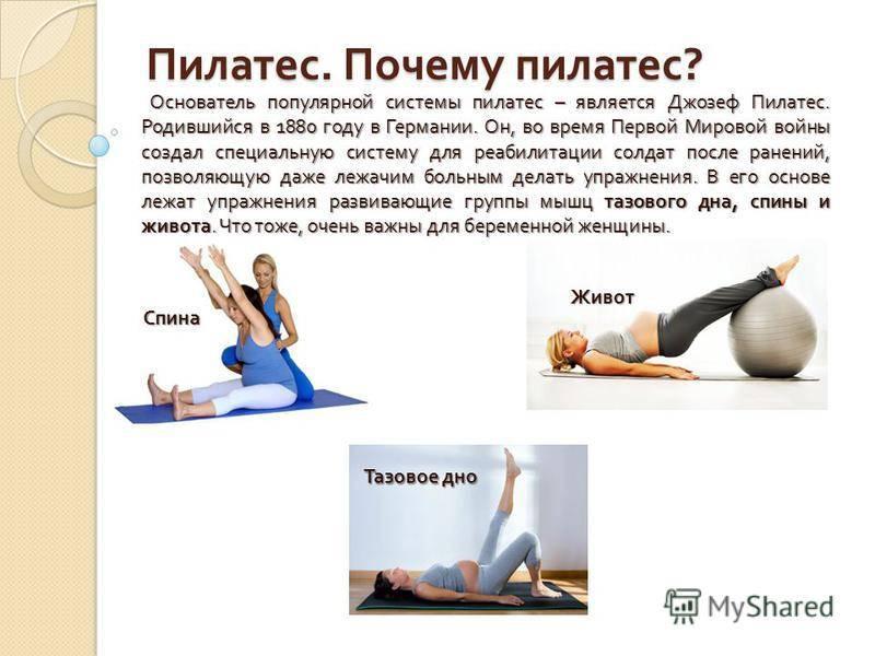 Упражнения пилатес в домашних условиях - уроки. занятия пилатесом для похудения для начинающих с видео