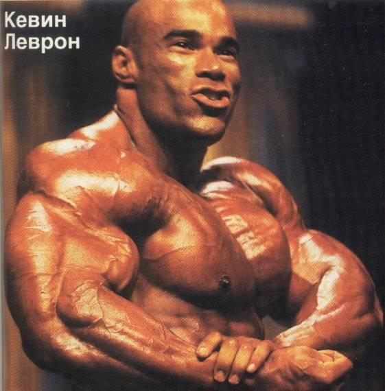 Кевин леврон (kevin levrone)