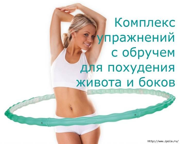 Эффективные физические упражнения для похудения живота и боков в домашних условиях. комплекс упражнений для женщин