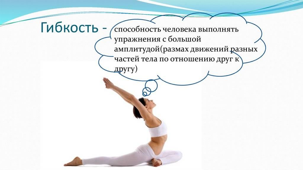 Гибкость-развитие и упражнения