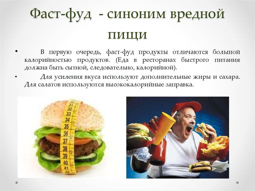 Почему фаст фуд оказывает вред заменяя здоровую пищу
