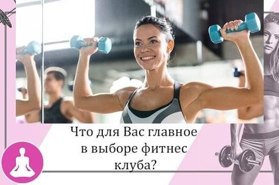 Как выбрать фитнес-центр - полезные советы начинающим, с примерами, фото, видео