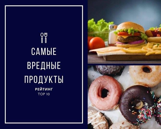 Список самых вредных продуктов питания для здоровья и фигуры человека