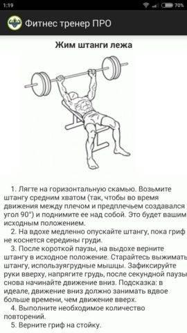 Как улучшить жим лёжа, 50 советов | бомба тело