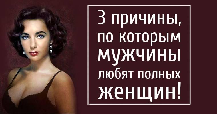 Нравятся ли мужчинам полные девушки: мнение мужчин и психологов - psychbook.ru